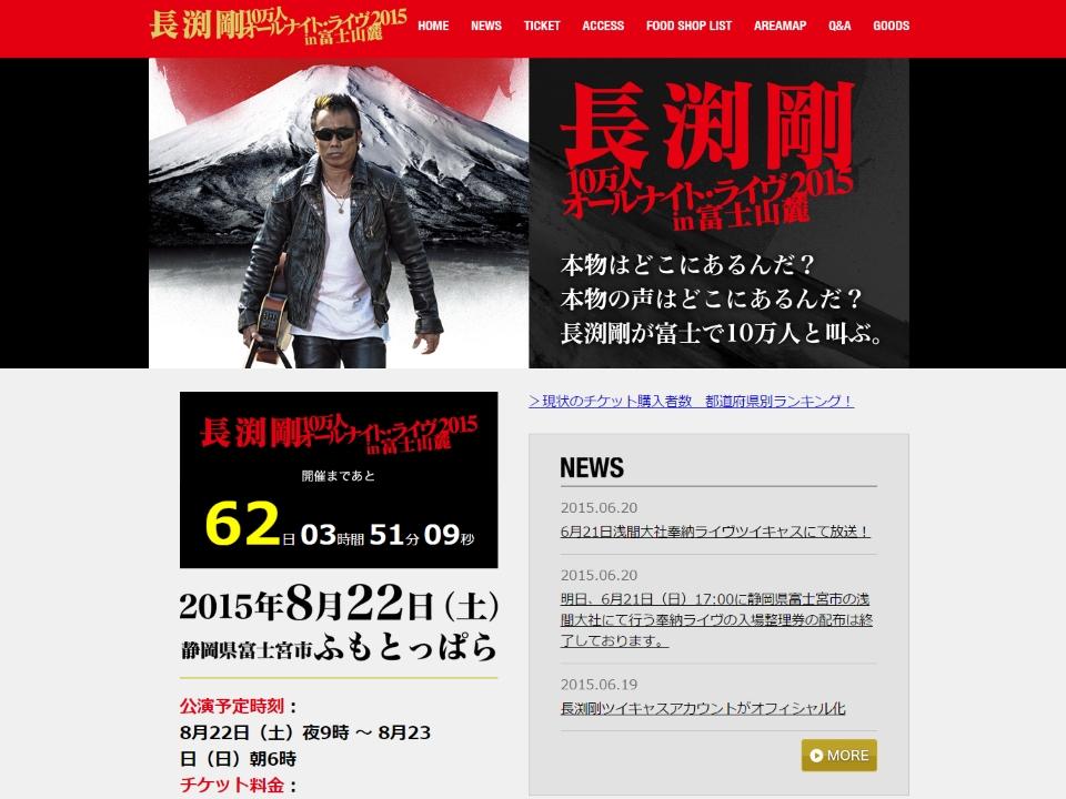 長渕剛 10万人オールナイト・ライヴ2015 in 富士山麓 ウェブサイト