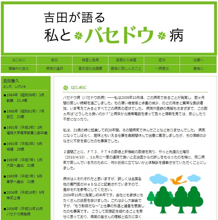 吉田が語るバセドウ病 ウェブサイト