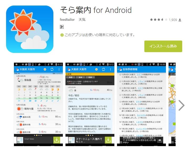 そら案内 for Android アプリ