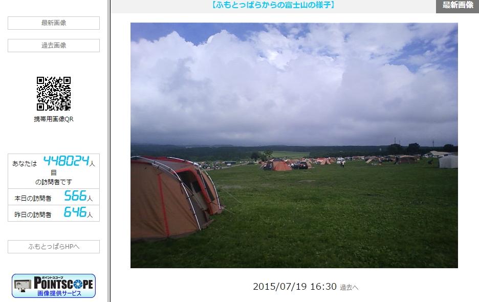 Pointacope 【ふもとっぱらからの富士山の様子】ライブ映像