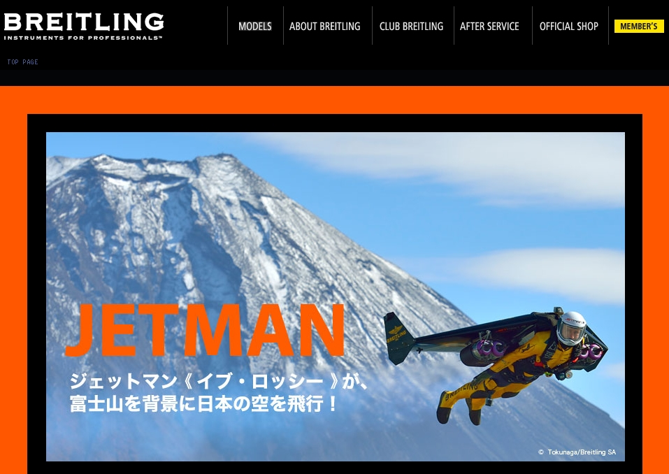 JETMAN アジア初飛行! 富士山を背景に日本の空を飛行!BREITLING Web site
