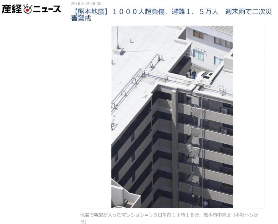 熊本地震20160414 産経ニュースより
