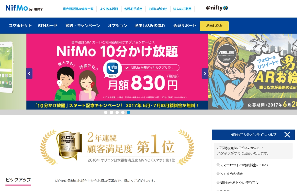 NifMo by NIFTY ウェブサイト
